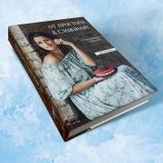 """Книга """"От простого к сложному"""", вес 3,5 кг, твердый переплет"""