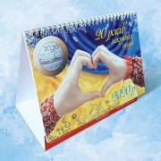 Календарь домик с перекидным блоком